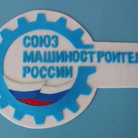 Союз Машиностроителей России